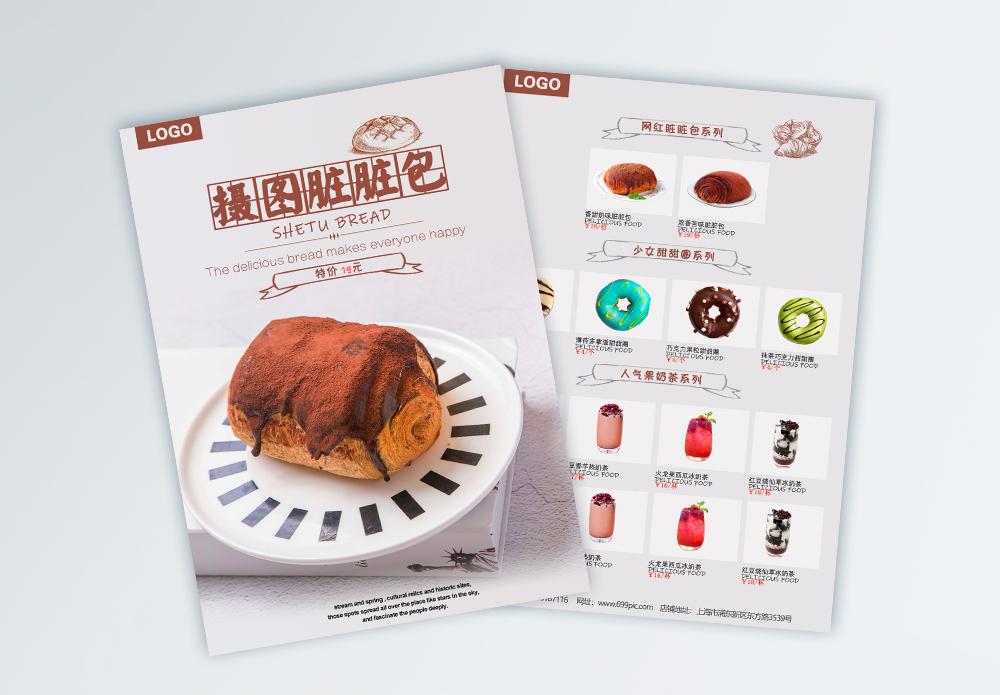 美味网红脏脏包促销宣传单图片