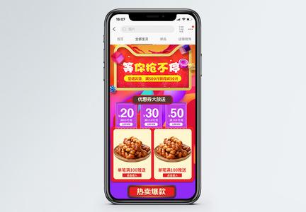 坚果促销淘宝手机端模板图片