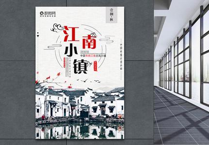 水墨中国风江南小镇海报图片
