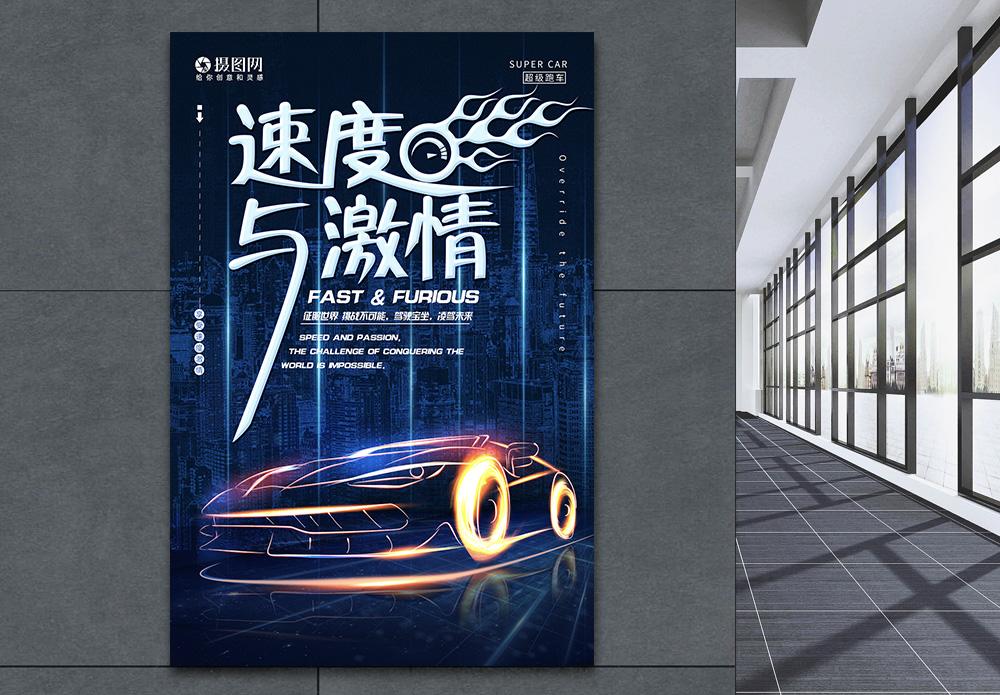 速度与激情汽车海报图片