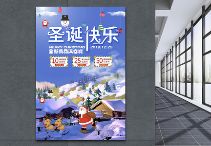 圣诞快乐海报图片