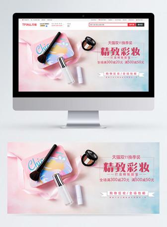双11精致彩妆促销淘宝banner