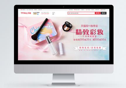 双11精致彩妆促销淘宝banner图片