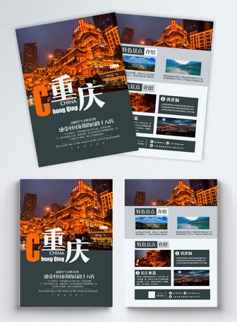 重庆旅游攻略宣传单