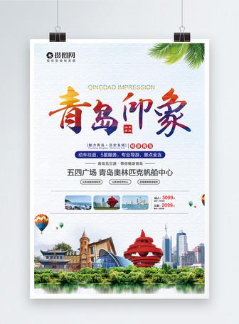 青岛印象旅游海报