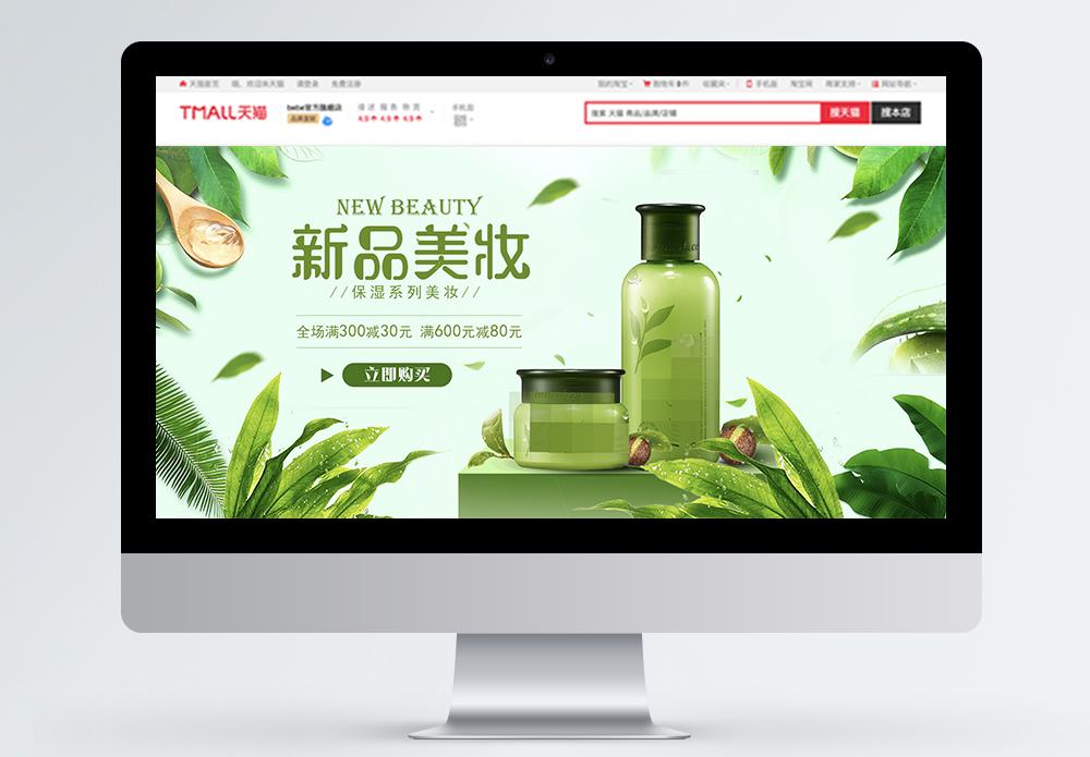 新品美妆促销淘宝banner图片