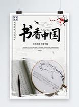 书香中国海报图片
