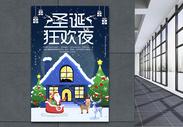 圣诞狂欢夜海报图片