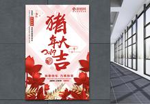 2019猪年大吉新春海报图片