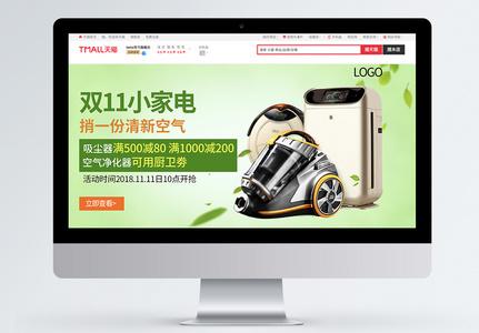 双11生活电器淘宝banner图片