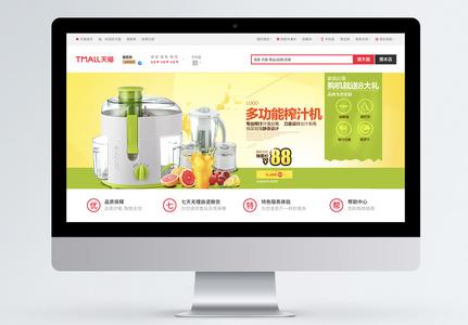 生活电器榨汁机淘宝banner图片
