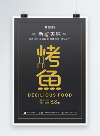 创意烤鱼美食海报