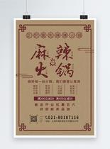 复古麻辣火锅美食海报图片