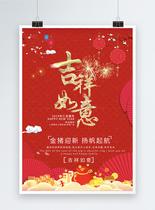 春节促销海报400694678图片