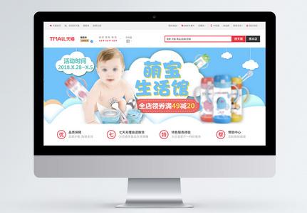 宝宝水杯促销淘宝banner图片