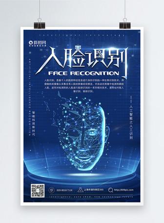 人脸识别智能科技海报