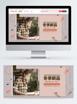冬季女装新品淘宝banner图片
