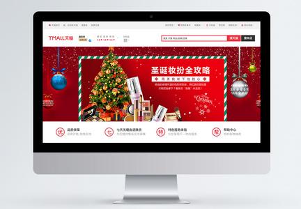 红色绚丽圣诞节化妆品促销淘宝banner图片