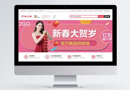 新春贺岁女装大促销淘宝banner图片