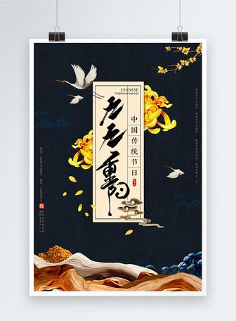 中式大气重阳节海报