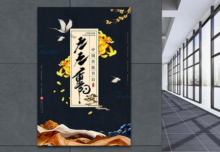 中式大气重阳节海报图片