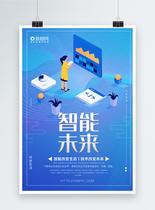 智能未来科技海报图片