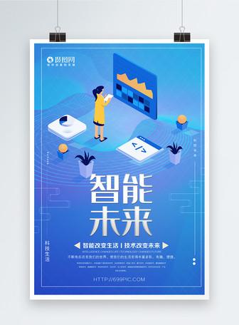 智能未来科技海报