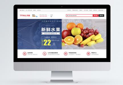 绿色健康新鲜水果淘宝banner图片
