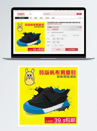 韩版帆布鞋淘宝主图
