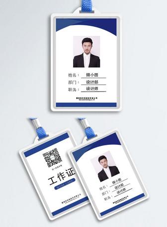 蓝色商务工作证