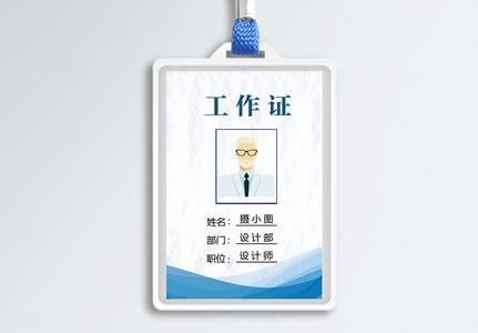 简约蓝色商务工作证图片