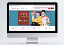 秋冬上新淘宝banner图片