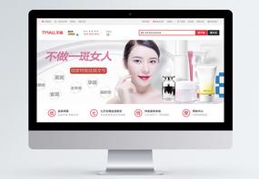 美容祛斑护肤品淘宝banner图片