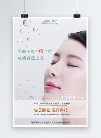皮肤管理专业祛痘美容整形海报