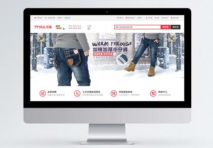 男士冬季牛仔裤淘宝banner图片