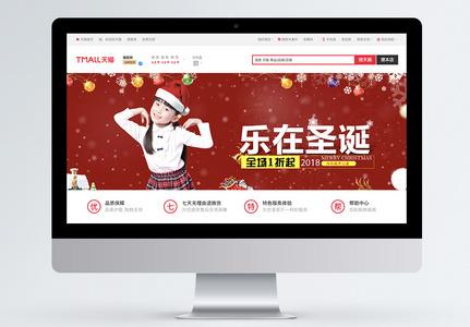 圣诞节童装优惠淘宝banner图片