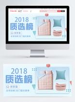 优质家居用品促销淘宝banner图片