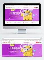 秋冬新风尚家具淘宝banner图片