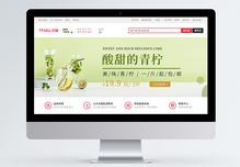 酸甜青柠淘宝banner图片