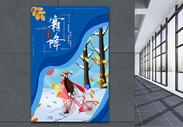 24节气霜降海报图片
