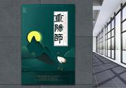 重阳节剪纸风格海报图片