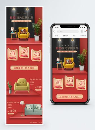 日式简约家居促销淘宝手机端模板