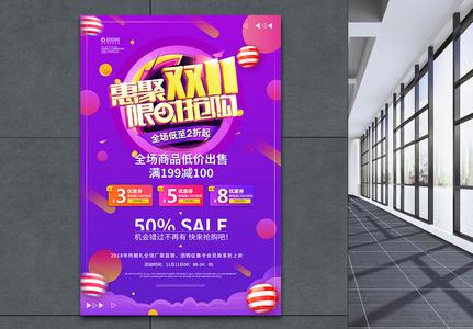 聚惠双11促销海报图片