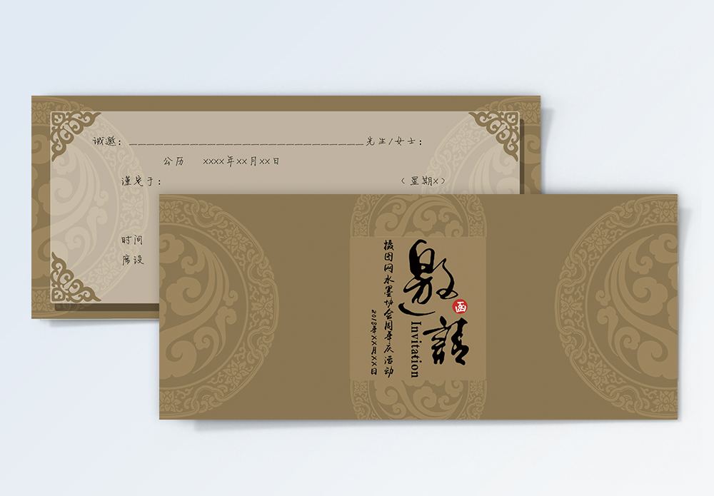 中国风水墨周年庆年会邀请函图片