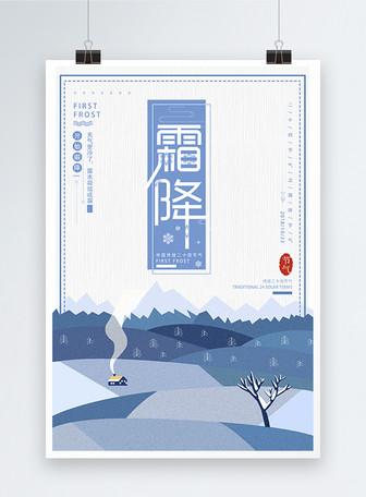 二十四节日之霜降海报设计