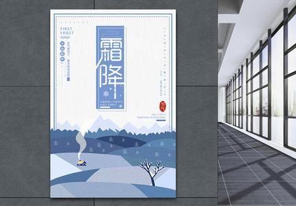 二十四节日之霜降海报设计图片