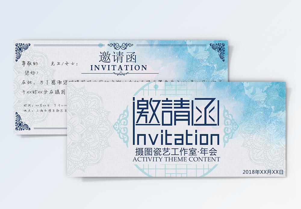 蓝色水墨周年庆年会邀请函图片