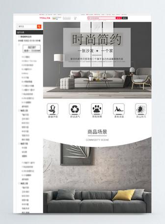家装沙发促销淘宝详情页