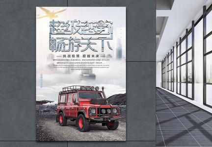 越野车促销海报图片