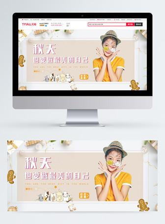 秋季上新女装促销淘宝banner